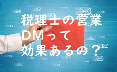 税理士営業DM