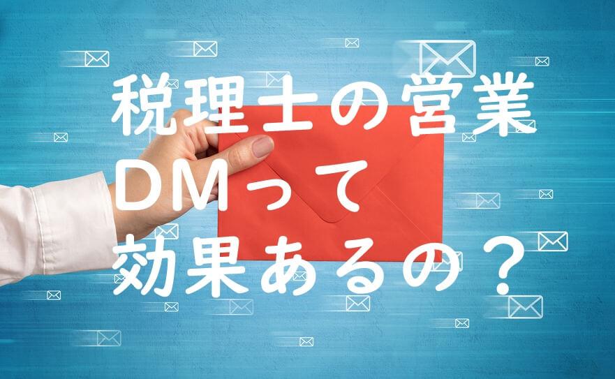 税理士の営業※DMって効果があるの?